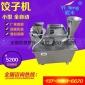 厂家80型饺子机自动成型饺子机  小型饺子机 全自动饺子机 多功能饺子机