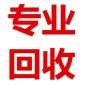 北京回收离心机二手离心机回收大量回收离心机