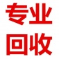 北京不锈钢回收 废旧不锈钢回收 不锈钢回收报价