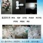 珠海�W⒒厥�PTFE�U�z材料�r格