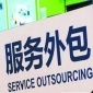 辽宁服务外包  资源优化 具体可电话联系